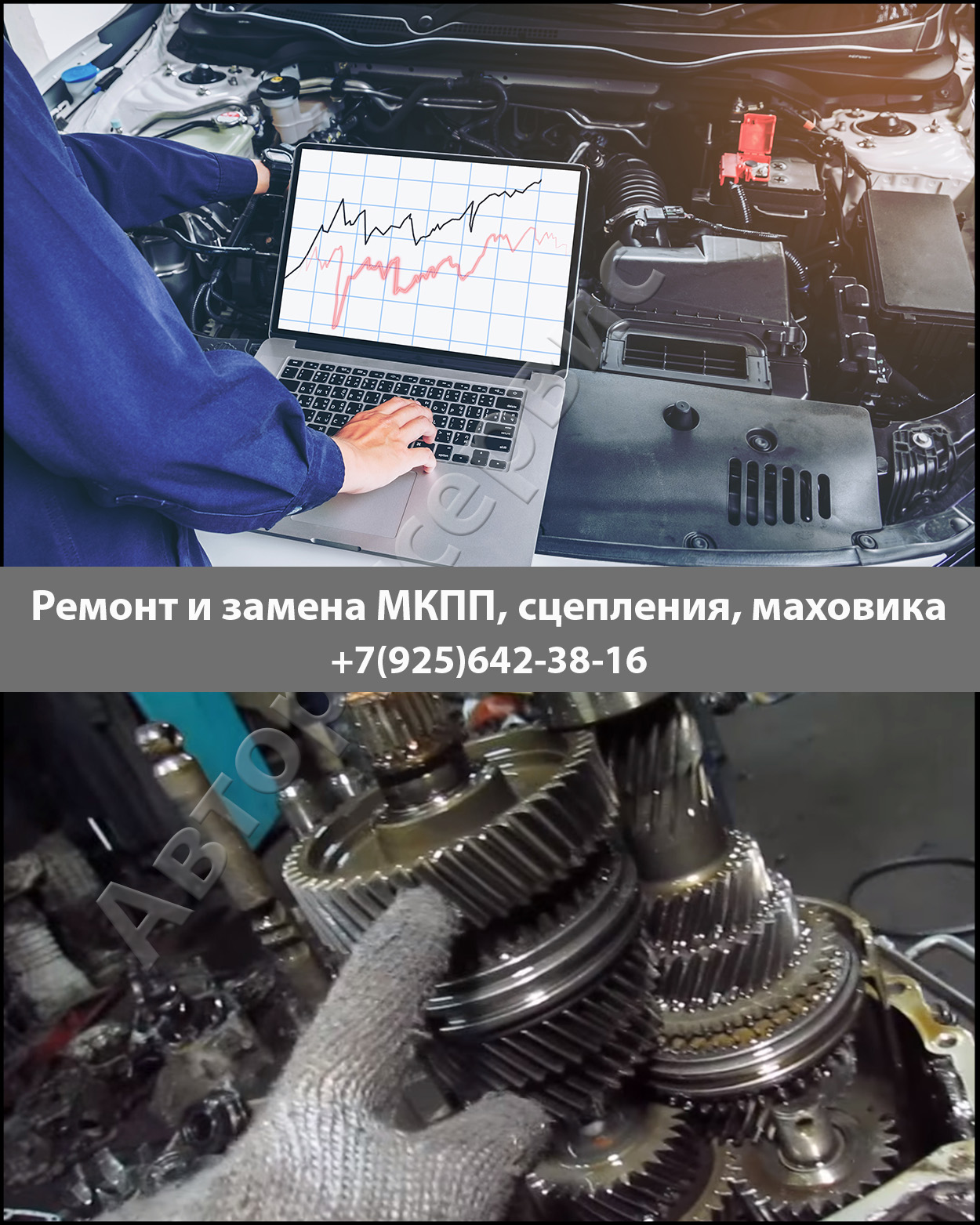 Фото ремонта МКПП Mitsubishi Dignity