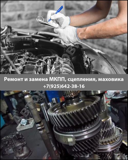 Фото ремонта МКПП VW Passat CC