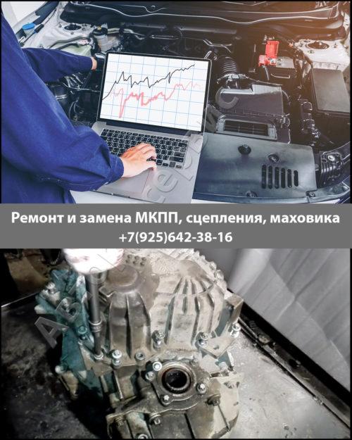 Фото ремонта МКПП Mazda