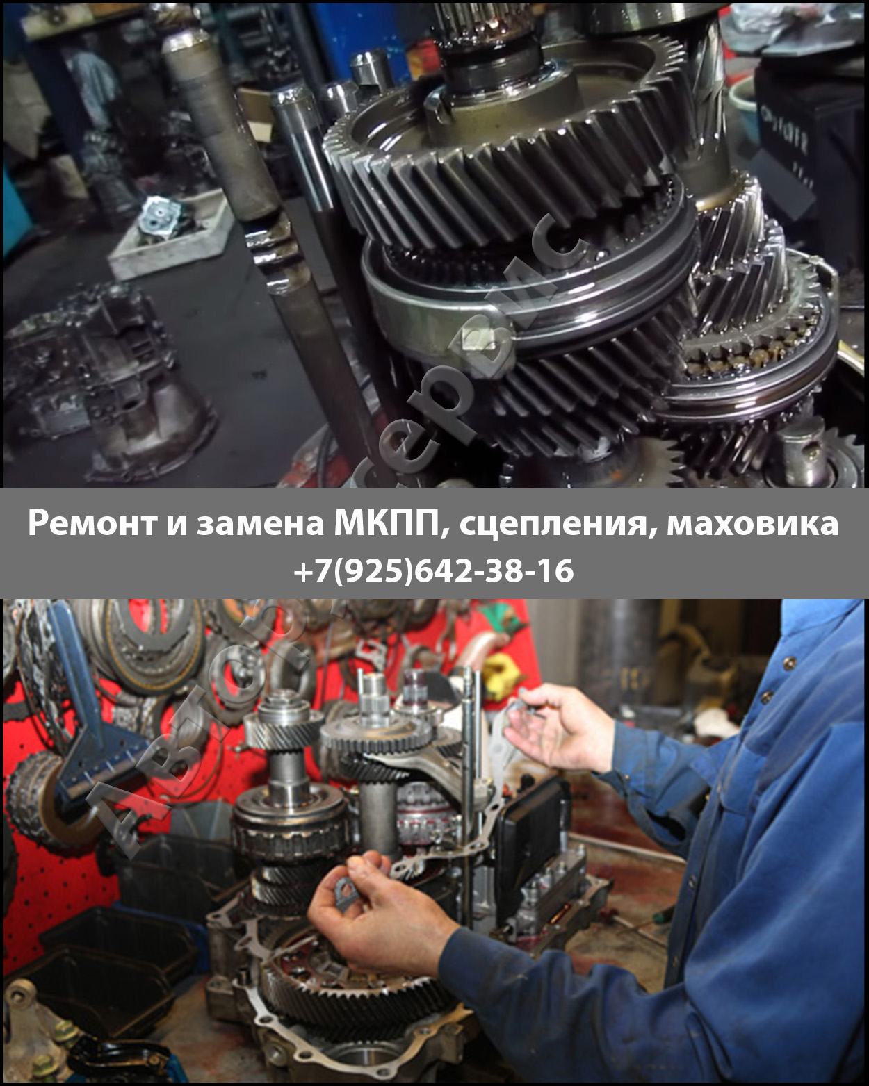 Фото ремонта МКПП Renault Duster Oroch