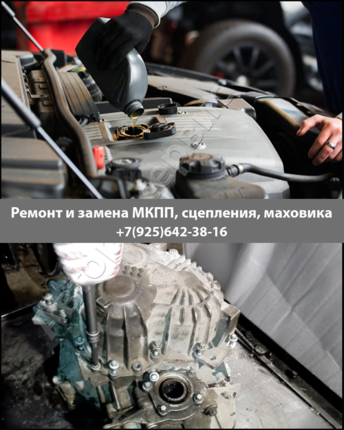 Фото ремонта МКПП Шевроле Каптива