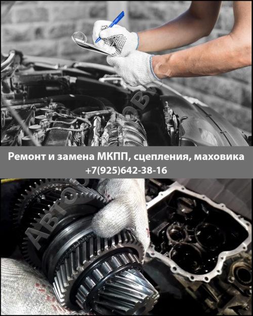 Фото ремонта МКПП Шевроле Ланос