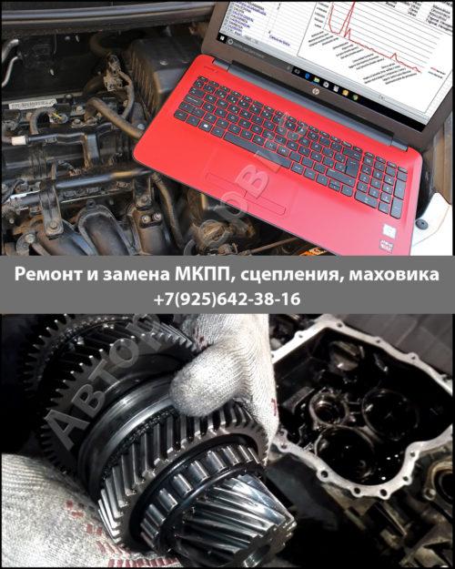 Фото ремонта МКПП Ситроен С2