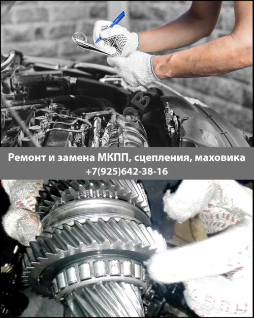 Фото ремонта МКПП Ситроен С5