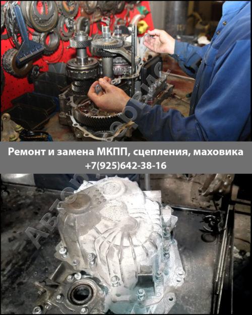 Фото ремонта МКПП Дэу