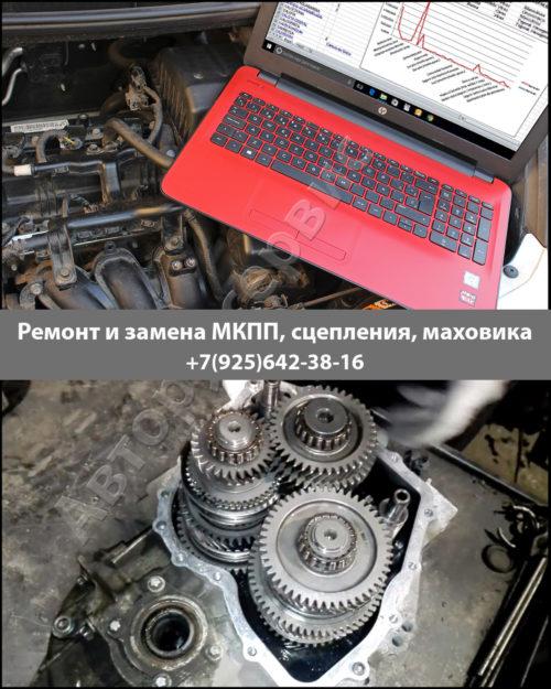 Фото ремонта МКПП Форд Транзит МТ 82