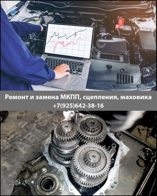 Фото ремонта МКПП Mazda 3