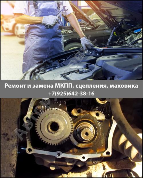 Фото ремонта МКПП Mazda Tribute