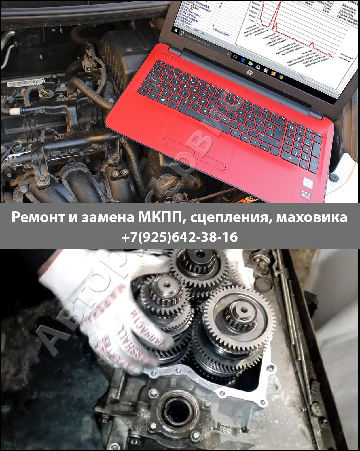 Фото ремонта МКПП Kia Magentis