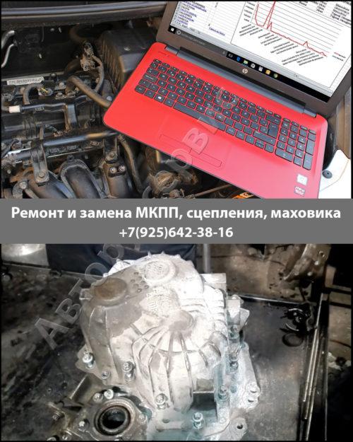 Фото ремонта МКПП Toyota Avensis