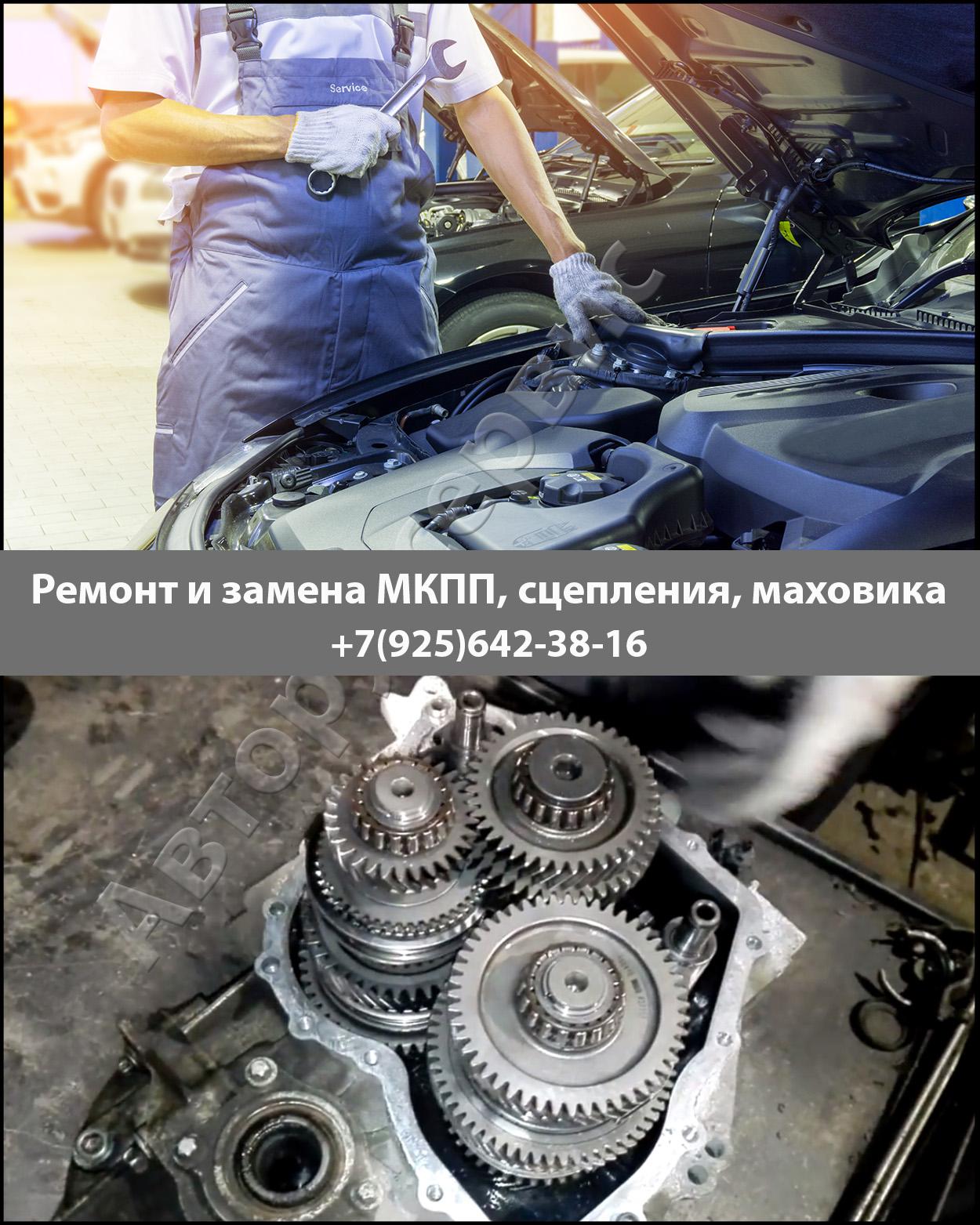 Фото ремонта МКПП VW Transporter