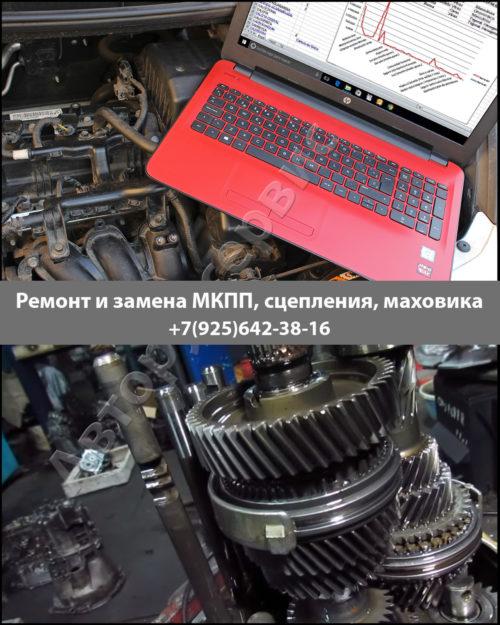Фото замены МКПП Mitsubishi