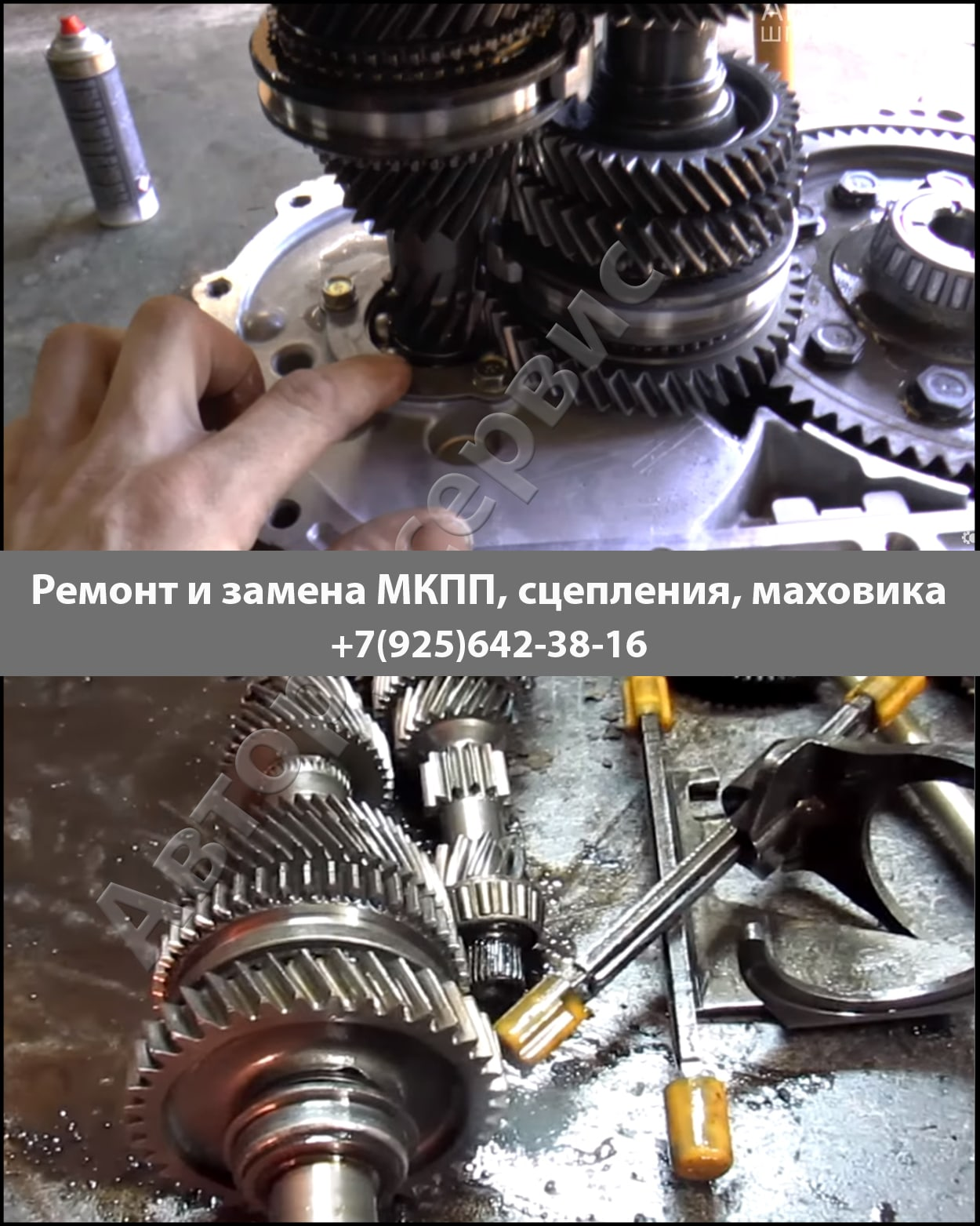 Ремонт МКПП Ховер